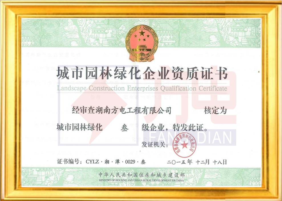 城市园林绿化企业资质证书.jpg